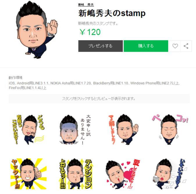FireShot Capture 87 - 新嶋秀夫のstamp - クリエイターズスタ_ - https___store.line.me_stickershop_product_1375036_ja