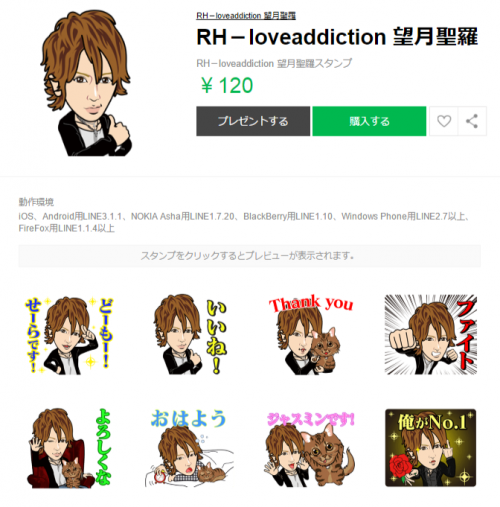 FireShot Capture 89 - RH-loveaddiction 望月聖羅 _ - https___store.line.me_stickershop_product_1383179_ja